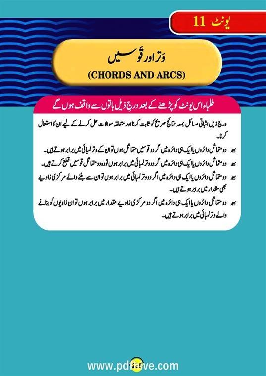pdfdrive urdu grammar math 10 free books pdfhive-1