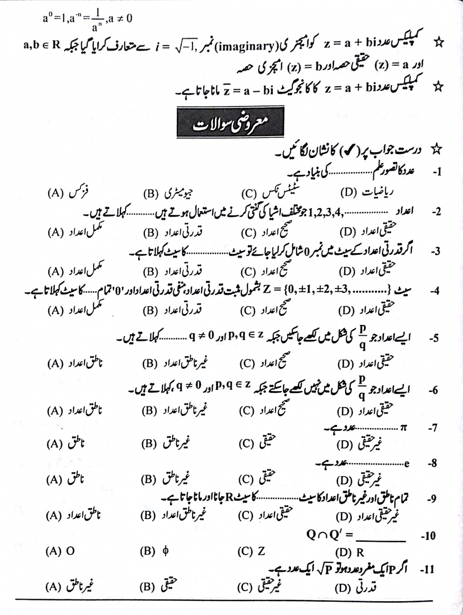 Urdu 2nd Year 1st Chapter Notes