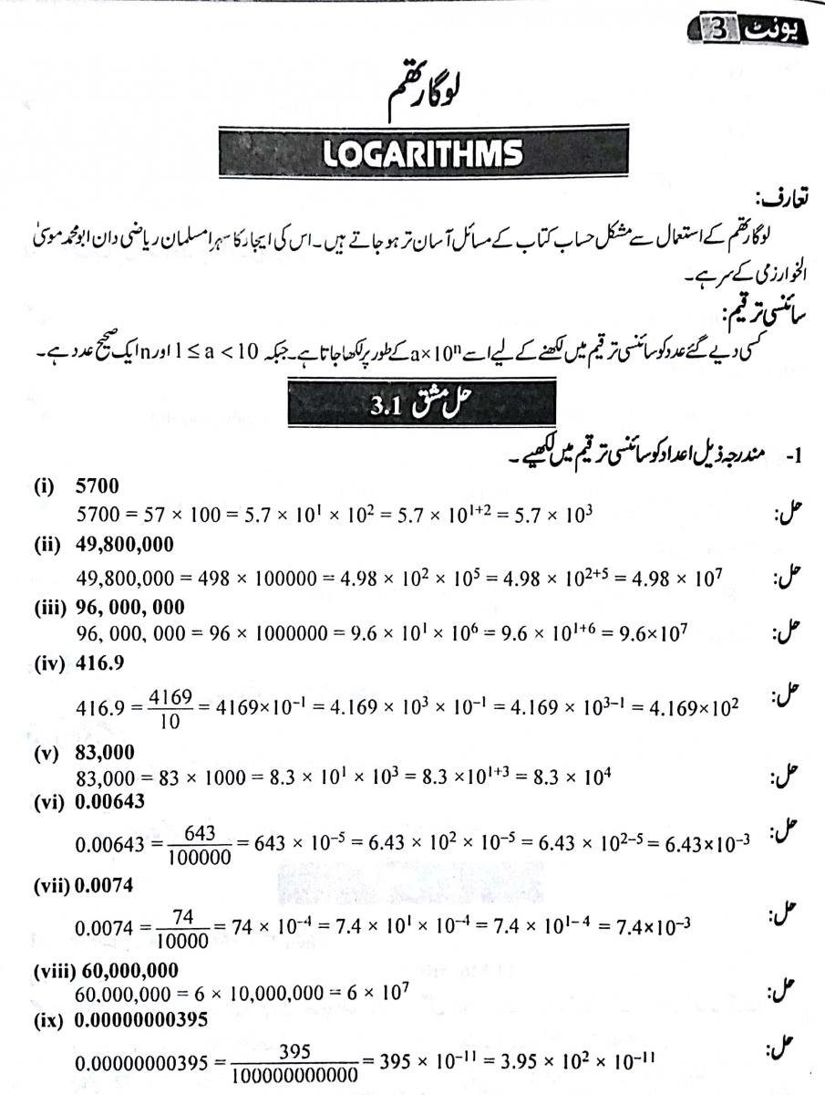 9th Class Math Book In Urdu Medium Free Download