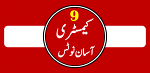 Chemistry 9th Notes Urdu Medium - PDF Hive