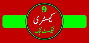 9th Class Textbook Urdu Medium