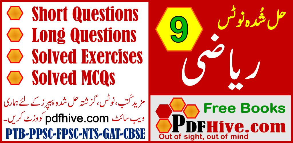 Math 9 Solved Urdu Medium - PDF Hive