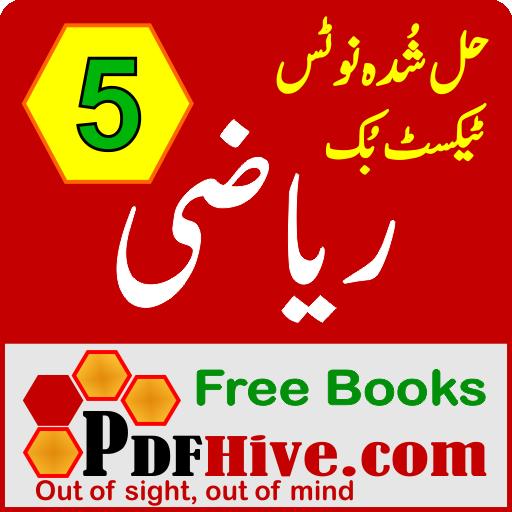 PDF Hive - Download pdf files