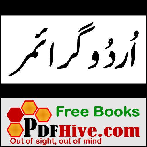 Urdu Lecturer PPSC, NTS, FPSC, SST, Headmaster MCQ eBook - PDF Hive