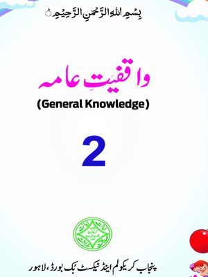 Class 2 All Punjab Textbooks Free PDF Downloads - PDF Hive