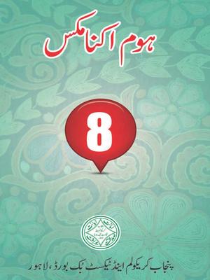 Class 8 All Punjab Textbooks Free PDF Downloads - PDF Hive