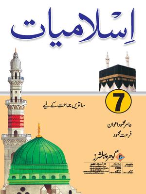 Class 7 All Punjab Textbooks Free PDF Downloads - PDF Hive