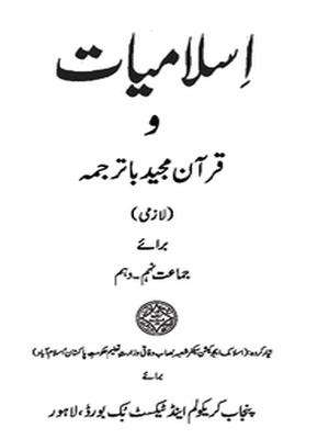 Class 9 -10 Combined All Punjab Textbooks Free PDF - PDF Hive