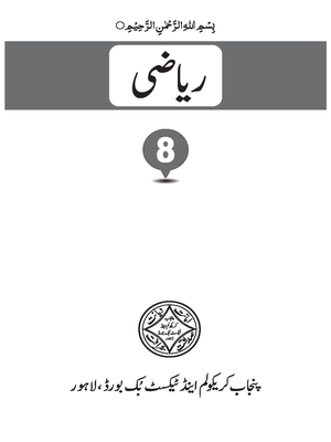 Class 8 All Punjab Textbooks Free PDF Downloads - PDF Hive