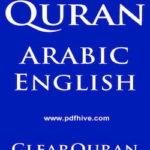 house of quran, koran or quran, quran 8:12, quran 9:30, quran arabic, quran english, quran explorer, quran pdf, quran quotes, quran verses, the encyclopedia of islam, top 10 encyclopedias, who wrote the quran, word by word quran, world religions