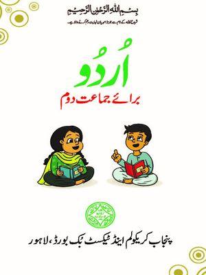 Class 2 All Punjab Textbooks Free PDF Downloads - PDF Hive