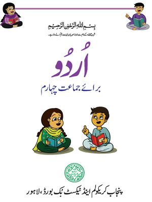 Class 4 All Punjab Textbooks Free PDF Downloads - PDF Hive