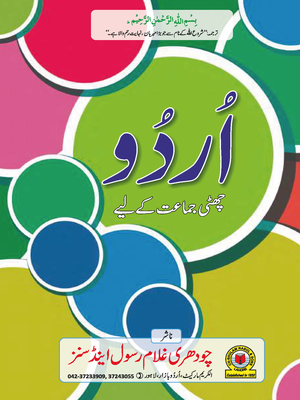 Class 6 All Punjab Textbooks Free PDF Downloads - PDF Hive