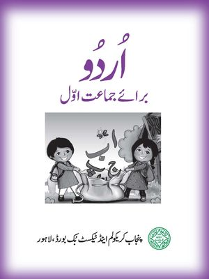 Class 1 All Punjab Textbooks Free PDF Downloads - PDF Hive